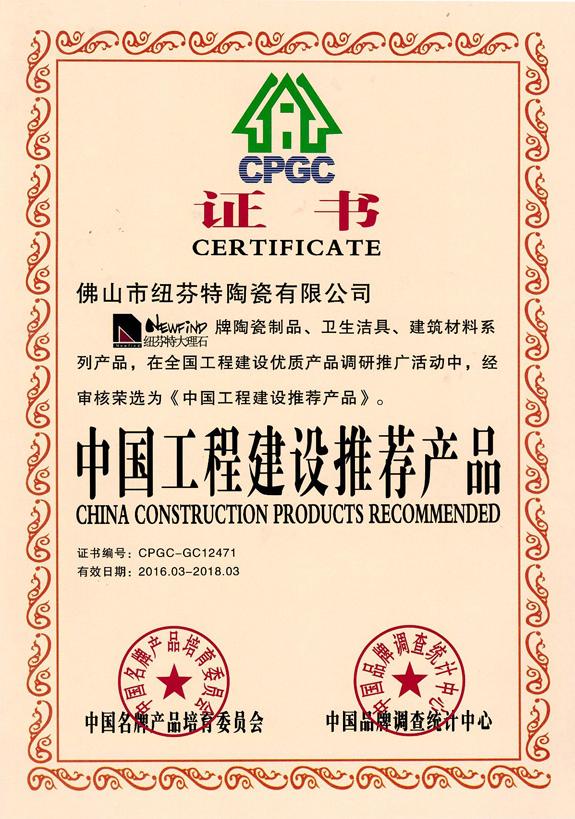 中國工程建設推薦產品