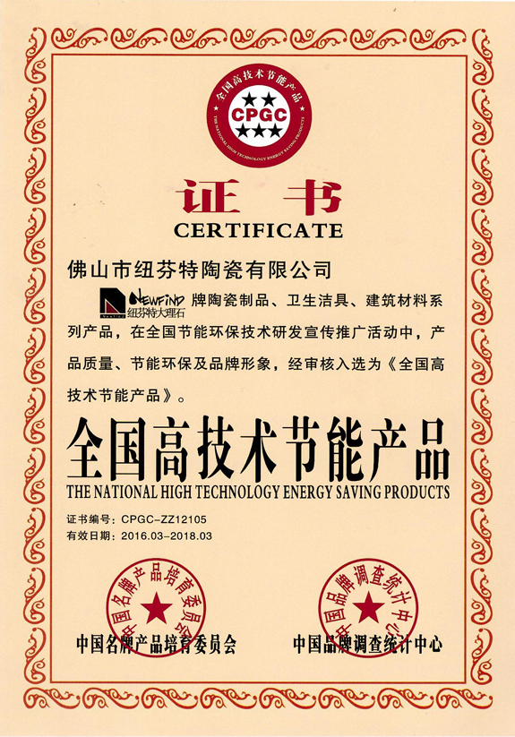 全國高技術節能產品