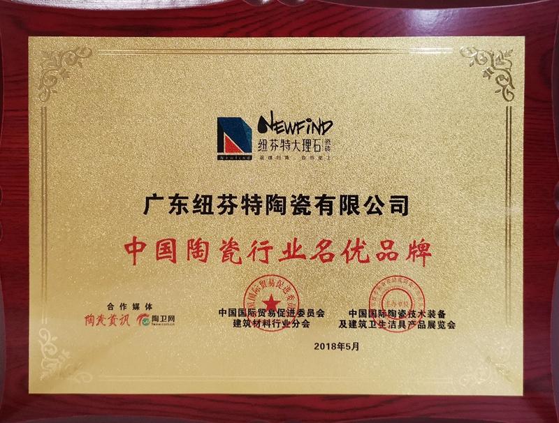 中國陶瓷行業名優品牌