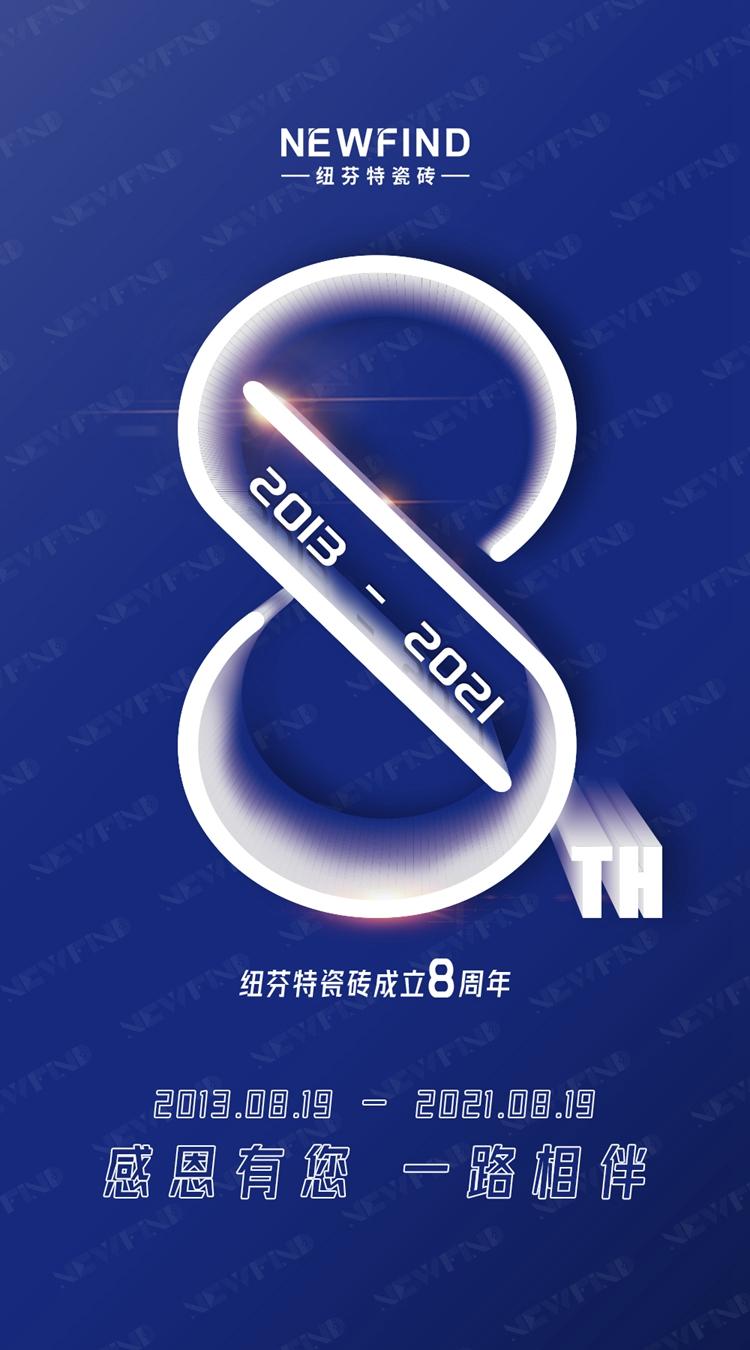 【紐芬特瓷磚】品牌8周年感恩有你,未來可期!