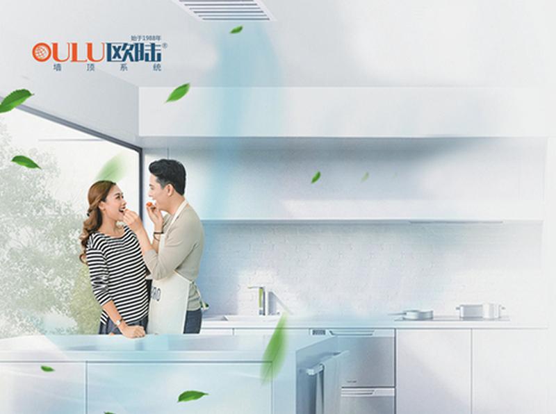 欧陆美居|3大妙招打造清爽厨房,妥妥提升居家生活幸福感!