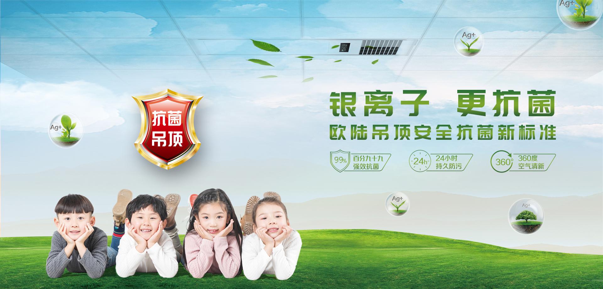 银离子?抗菌新标准,广汽本田上海商务中心应用欧陆美居头头体育吊顶