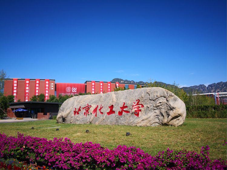 欧陆美居头头体育吊顶应用北京化工大学,专业诠释健康校园环境