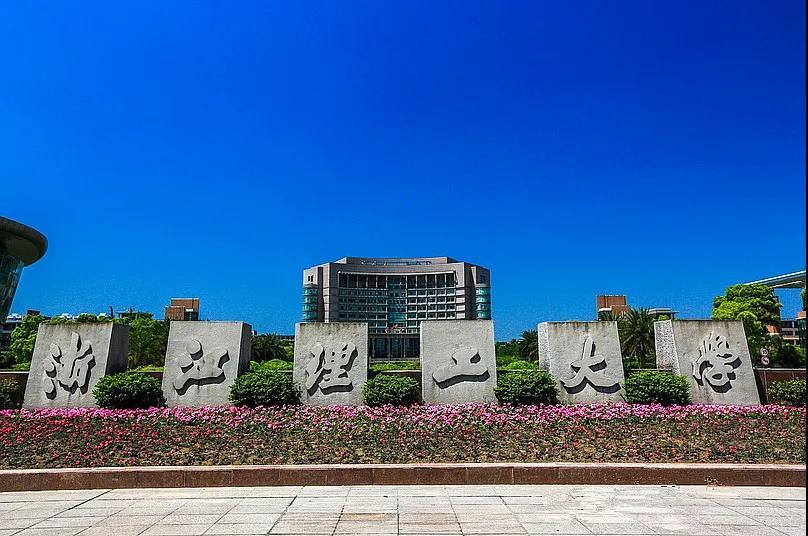 欧陆美居吊顶供材著名一本院校—浙江理工大学