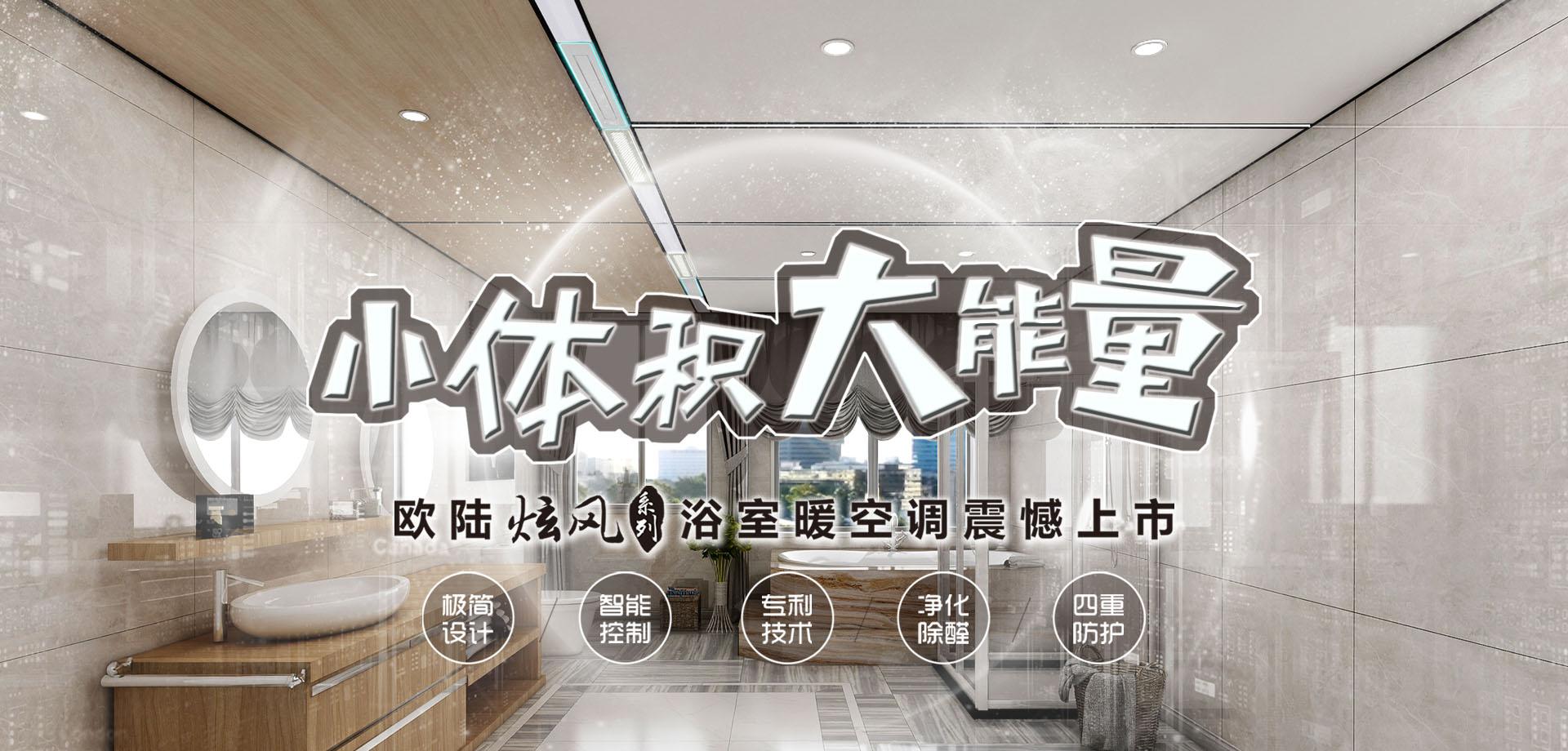 炫風系列 微信官網