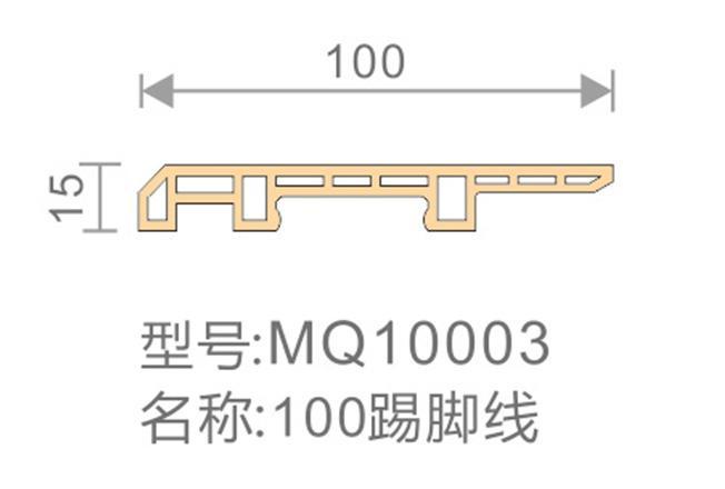 100踢脚线-MQ10003