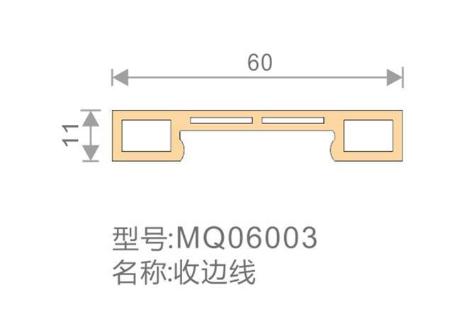 收边线-MQ06003