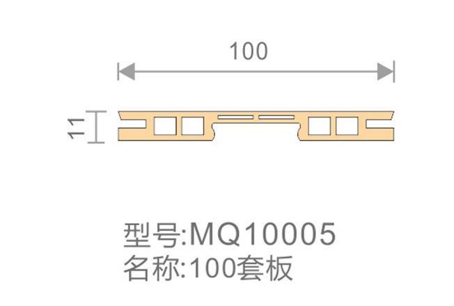 100套板-MQ10005