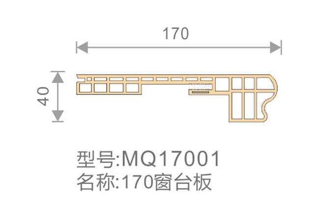 170窗台板-MQ17001