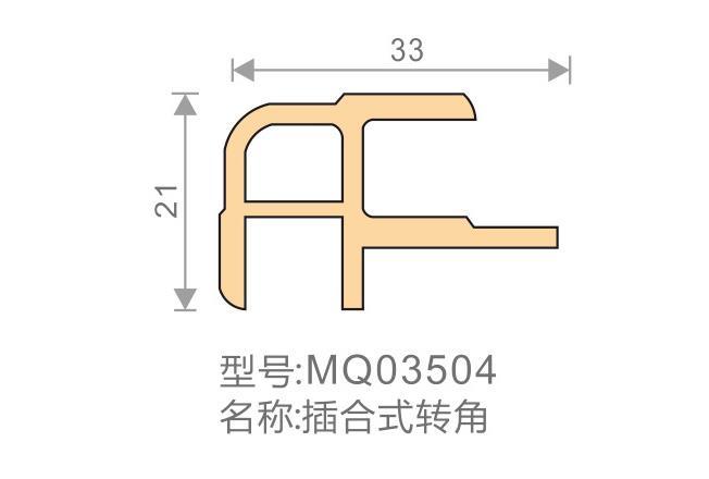 插合式转角-MQ03504